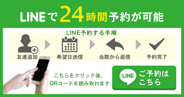 LINEで24時間予約可能